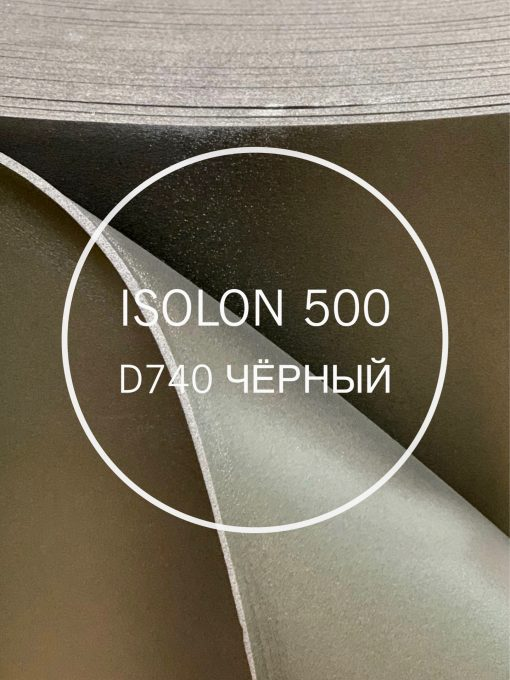 ISOLON 500 3002 Colour D740, 1,0м (Черный 100м2)